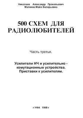 500 для радиолюбителей. УНЧ