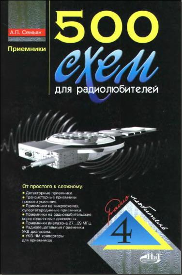 500 схем для  радиолюбителей. Приемники