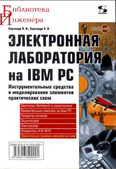 Электронная лаборатория на IBM PC.