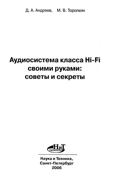 Аудиосистема класса Hi-Fi своими руками: советы и секреты.