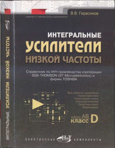 Интегральные усилители низкой частоты. — 2-е изд.