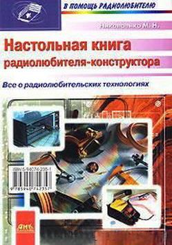 Настольная книга радиолюбителя-конструктора