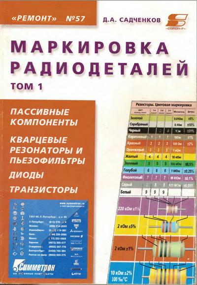 Маркировка радиодеталей отечественных и зарубежных. Справочное пособие. Том 1.