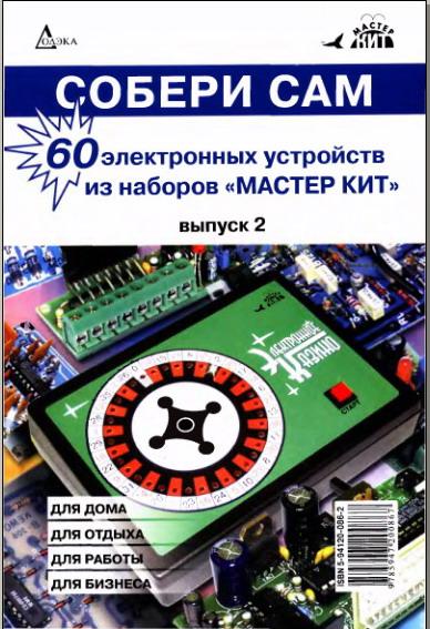 Собери сам  60 электронных устройств из наборов