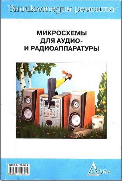 Микросхемы для аудио- и радиоаппаратуры — 2.