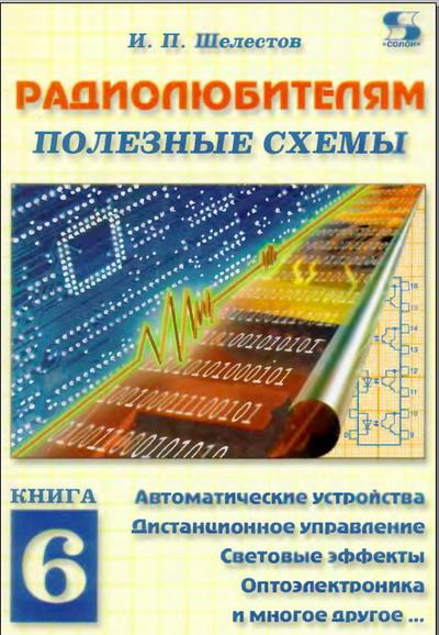 Радиолюбителям полезные схемы