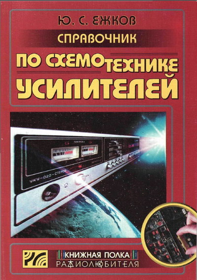 Справочник по схемотехнике усилителей 2-е изд