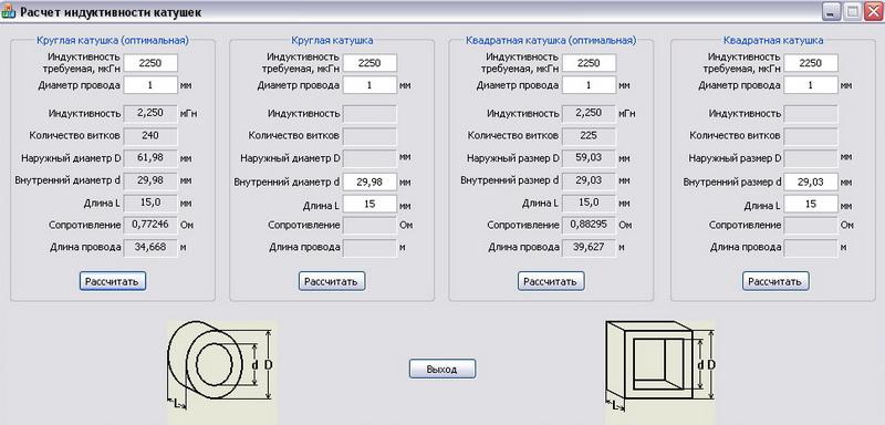 Программа Для Расчета В Excel